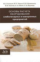 Основы расчета оборудования хлебопекарных и макаронных предприятий
