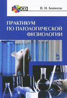 Практикум по патологической физиологии (+ CD)