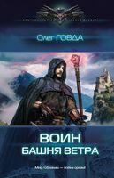 Воин. Башня ветра (книга вторая)