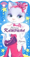 Модница Катрина. Книжка с самоделками