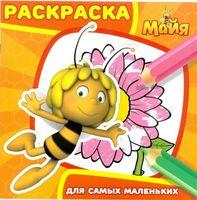 Пчелка Майя. Раскраска для самых маленьких