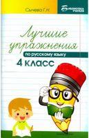 Лучшие упражнения по русскому языку. 4 класс