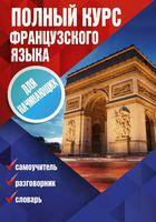 Полный курс французского языка для начинающих (Комплект из 3 книг)