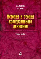 История и теория кооперативного движения