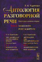 Антология разговорной речи. Некоторые аспекты теории. Том 5. Монологи. Post Scriptum (м)