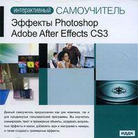 Интерактивный самоучитель. Эффекты Photoshop. Adobe After Effects CS3