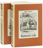 Посмертные записки Пиквикского клуба (в двух томах)
