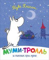 Муми-тролль и пикник при луне