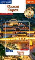 Южная Корея. Путеводитель с мини-разговорником (+ карта)