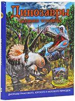 Динозавры. Ожившие чудовища. Книжка-игрушка
