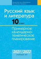 Русский язык и литература. 10 класс. Примерное календарно-тематическое планирование. 2021/2022 учебный год