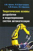 Теоретические основы разработки и моделирования систем автоматизации