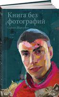 Книга без фотографий