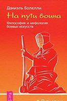 На пути воина. Философия и мифология боевых искусств