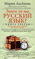 Знаем ли мы русский язык? История некоторых названий, или Вот так сказанул! (книга третья)
