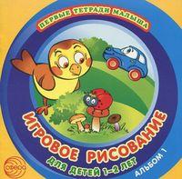 Игровое рисование для детей 1-2 лет. Альбом 1