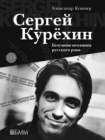 Сергей Курехин. Безумная механика русского рока (18+)