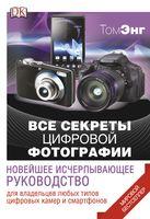 Все секреты цифровой фотографии. Новейшее исчерпывающее руководство