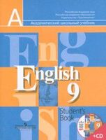 English 9: Student`s Book (+ CD)