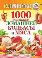 1000 рецептов домашней колбасы и мяса