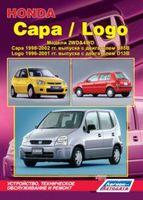 Honda Capa-1998 / Logo-1996. Устройство, техническое обслуживание и ремонт