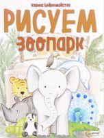Рисуем зоопарк