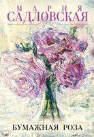 Бумажная роз