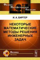 Некоторые математические методы решения инженерных задач (м)