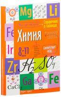 Химия. Справочник в таблицах. 8-11 классы