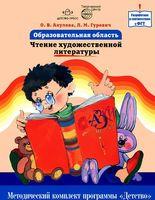 """Образовательная область """"Чтение художественной литературы"""""""