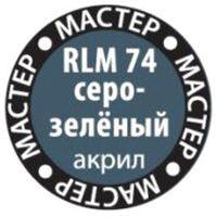 """Краска акриловая """"Мастер Акрил"""" (Серо-зеленый, МАКР74)"""