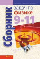 Сборник задач по физике. 9-11 классы