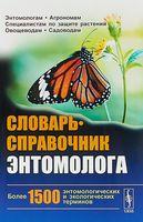 Словарь-справочник энтомолога (м)