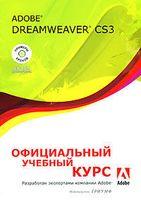 Adobe Dreamweaver CS3. Официальный учебный курс (+ CD)