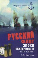 Русский флот эпохи Екатерины II. 1772-1783 гг.