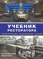Учебник ресторатора. Проектирование, оборудование, дизайн