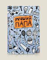 """Обложка на паспорт """"Лучший папа"""" (кожа)"""