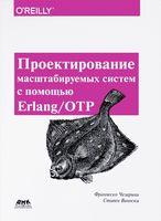 Проектирование масштабируемых систем в Erlang/ОТР