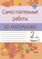 Самостоятельные работы по математике. 2 класс. Вариант 2