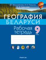 География Беларуси. 9 класс. Рабочая тетрадь