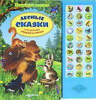 Лесные сказки с голосами зверей и птиц. Книжка-игрушка