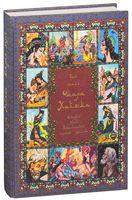 Древо бытия Омара Хайяма. История жизни. Классические переводы рубайят