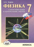 Физика. 7 класс. Самостоятельные и контрольные работы