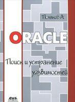 Oracle. Поиск и устранение уязвимостей
