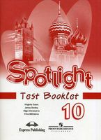 Spotlight 10. Test Booklet