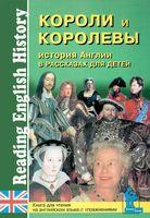 Короли и королевы. История Англии в рассказах для детей