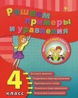 Решаем примеры и уравнения. 4 класс