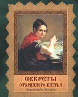 Секреты старинного шитья. Энциклопедия вышивки