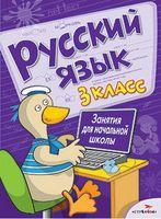Русский язык. 3 класс. Занятия для начальной школы