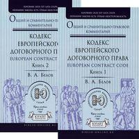 Кодекс европейского договорного права. Общий и сравнительно-правовой комментарий (в 2 книгах)